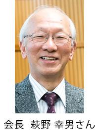 茅ケ崎南会長