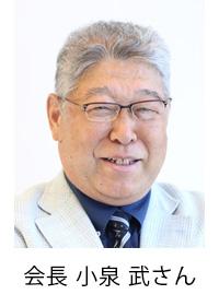 会長 小泉 武さん