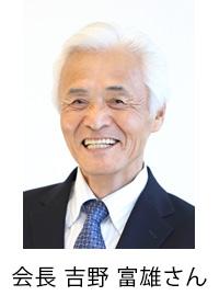 勝田茅ケ崎会長