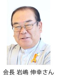 佐江戸加賀原会長