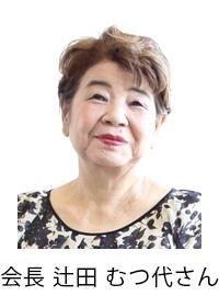 新栄早渕会長