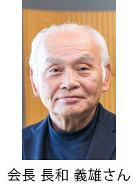 柚木荏田南会長